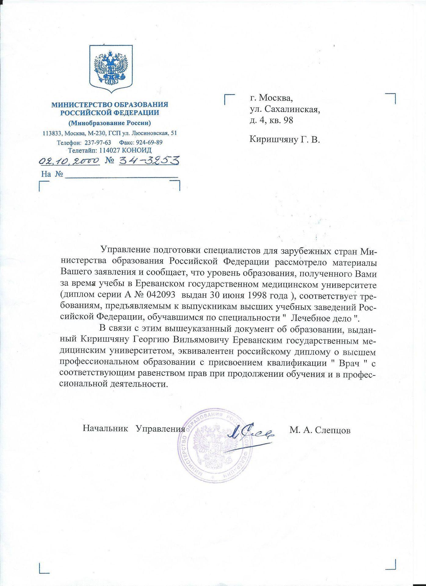 Киришчян Г В  Соответствие диплома